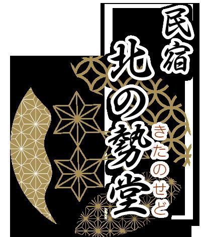 民宿 北の勢堂(きたのせど)